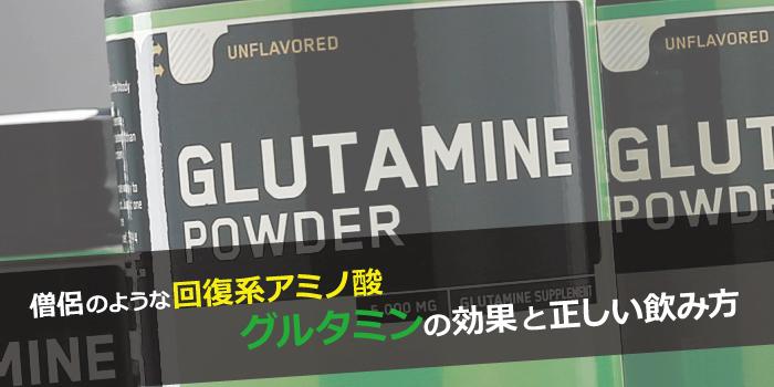 グルタミンの画像