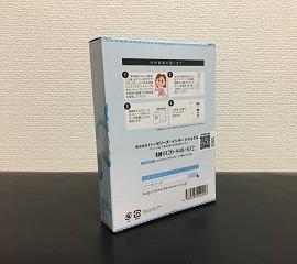 ハーセリーズスポーツ遺伝子検査キットDNAの箱裏面