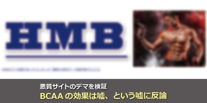 BCAA、HMBの効果の嘘