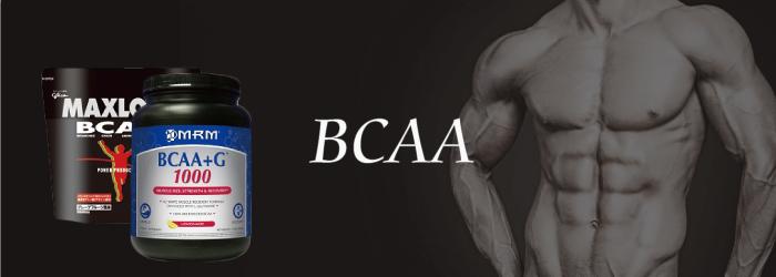 筋肉サプリおすすめ優先順位BCAA