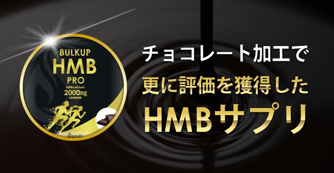 バルクアップHMBプロ チョコレート味