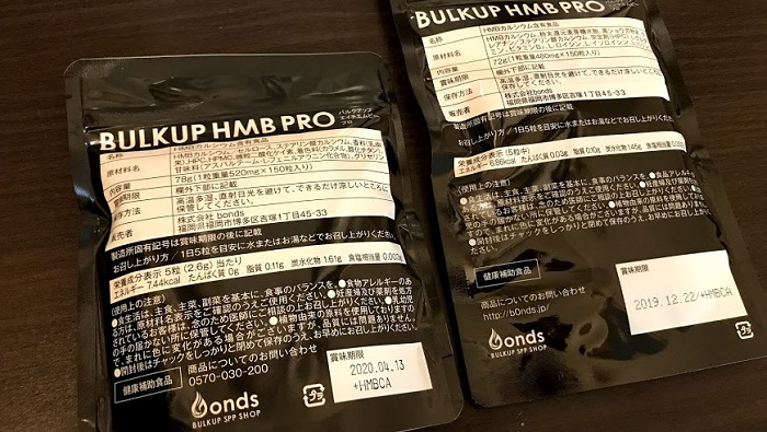 バルクアップHMBチョコ味配合成分の評価