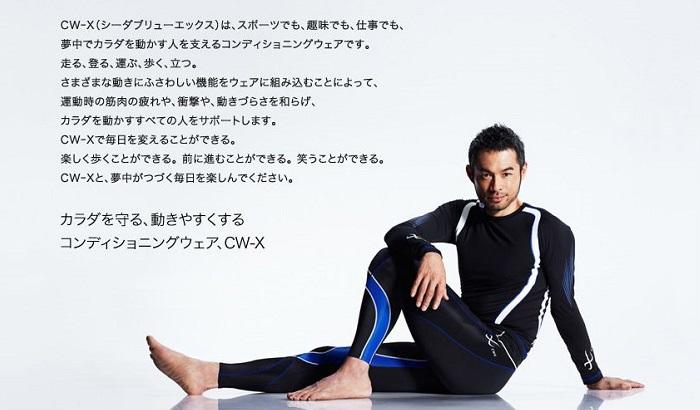 cw-xichiro(画像引用元:ワコール)