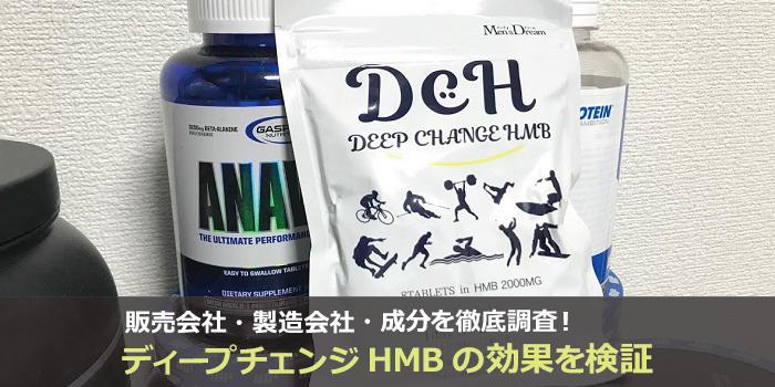 ディープチェンジHMB(DCH)