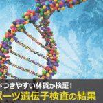 スポーツ遺伝子検査のトップ画像