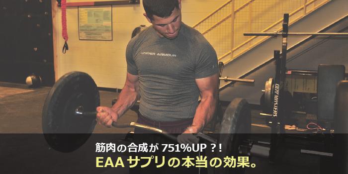 EAAの効果とBCAA・HMBとの違い