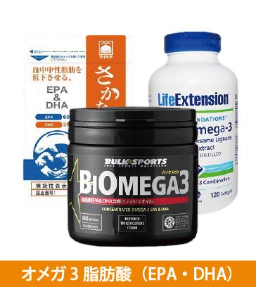 オメガ3脂肪酸(EPADHAサプリ)おすすめランキング