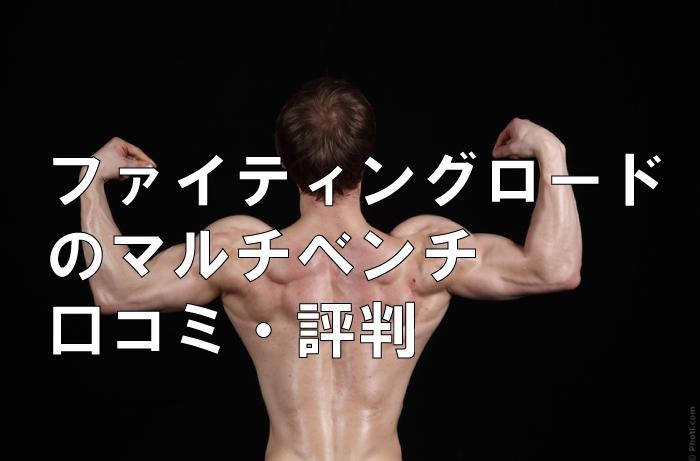 ファイティングロードのマルチベンチ口コミ・評判