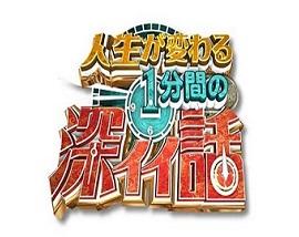 深イイ話aya(画像引用元:日本テレビ)