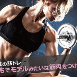 モデルみたいな筋肉になる女子の筋トレ方法