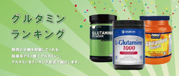 グルタミンおすすめランキング