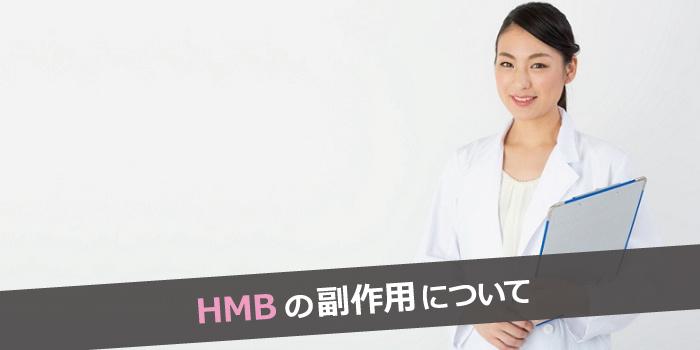 HMBの副作用について