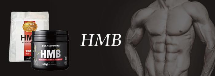 筋肉サプリおすすめ優先順位HMB