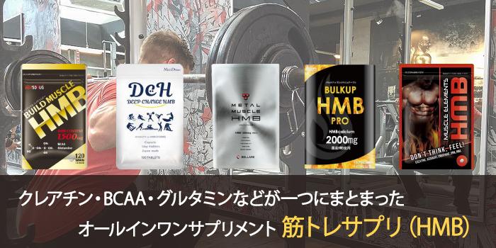 筋トレHMBサプリ