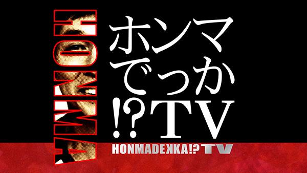 ホンマでっかTVとHMB(画像:フジテレビジョン)