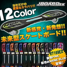 jboardジェイボード