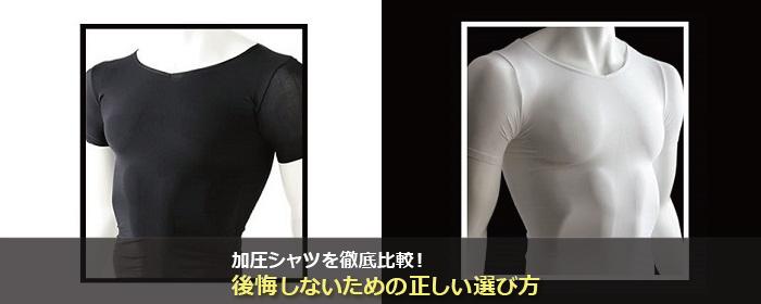 加圧シャツの比較。選び方。
