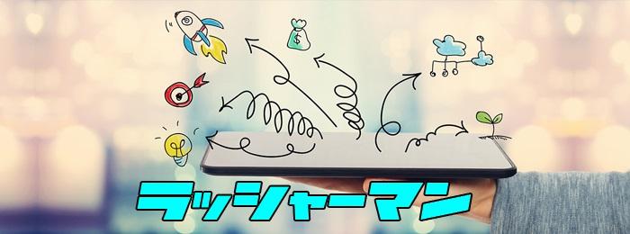 株式会社ラッシャーマンの紹介(画像引用元:株式会社ラッシャーマン)