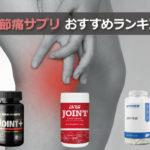 関節痛サプリおすすめランキング
