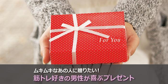 筋トレ好きにおすすめのプレゼント