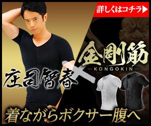 おすすめ加圧シャツ
