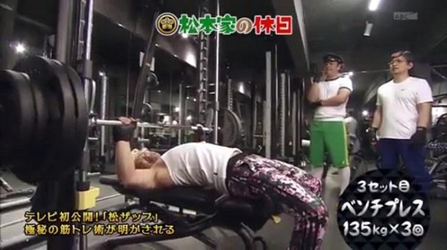 松本人志の筋肉を作ったベンチプレス