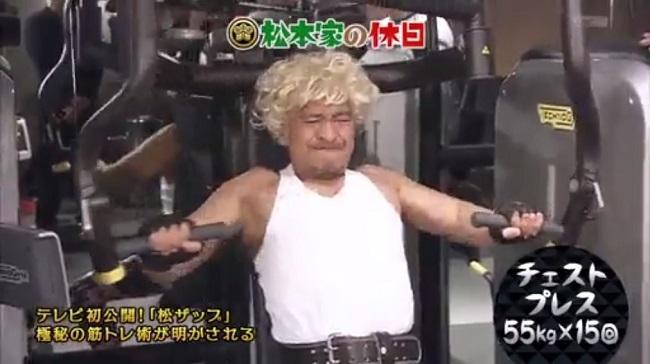 松本人志の筋肉を作ったチェストプレス