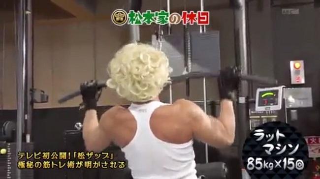 松本人志の筋肉を作ったラットプルダウン