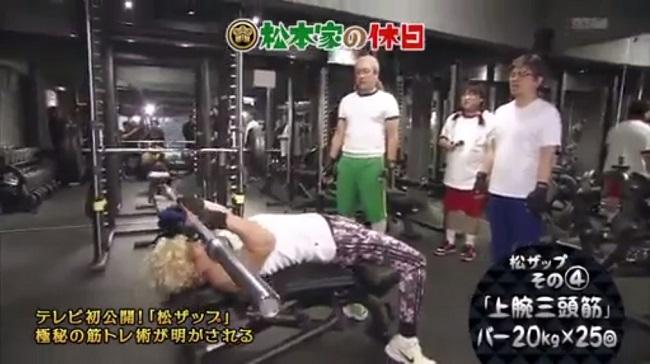 松本人志の筋肉を作ったトライセップス