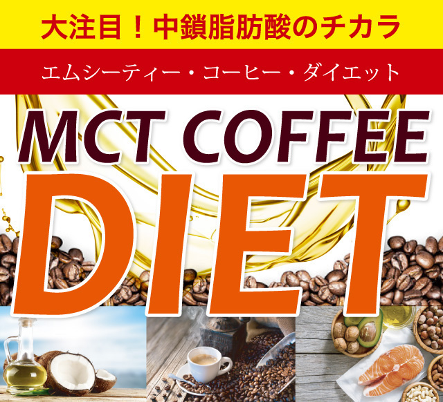 MCTオイルダイエットサプリ