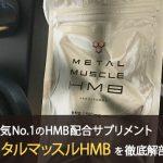 メタルマッスルHMBの効果と口コミを検証