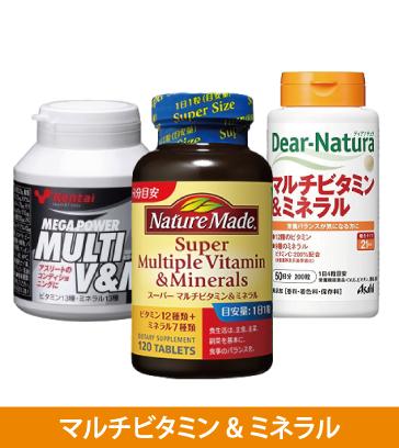 マルチビタミンおすすめランキング