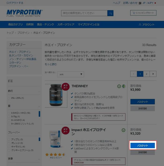 マイプロテインの注文手順2