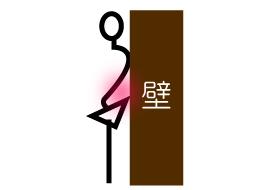 猫背チェック法2(筋トレグッズ名鑑)