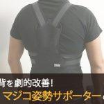 majico姿勢サポータートップ