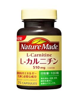 大塚製薬のlカルニチン(画像引用元:amazon)