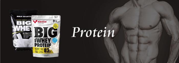 筋肉サプリおすすめ優先度プロテイン