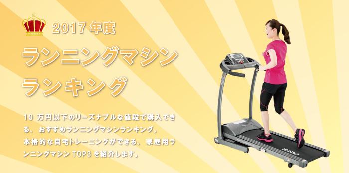 おすすめのランニングマシン(ルームランナー)