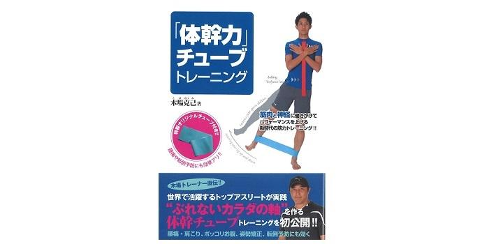 体幹チューブトレーニング