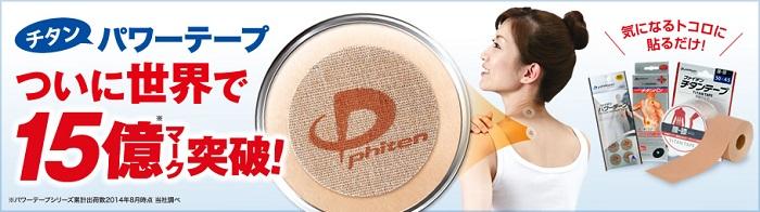 ファイテンのチタンテープ(画像引用元:phiten)