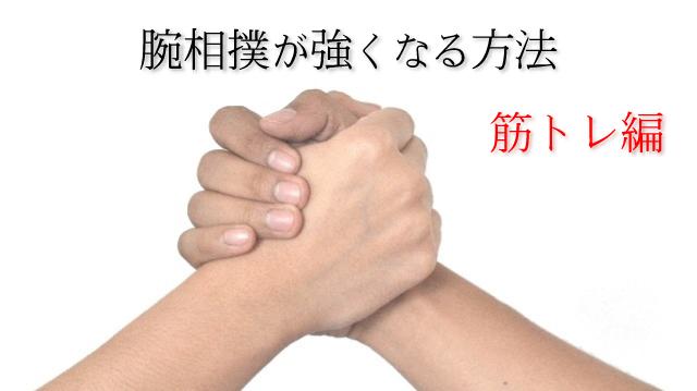 腕相撲が強くなる方法1