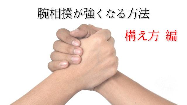 腕相撲が強くなる方法2