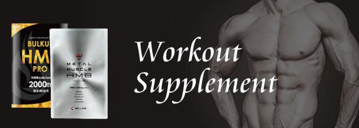 筋肉サプリおすすめ優先度筋トレサプリ